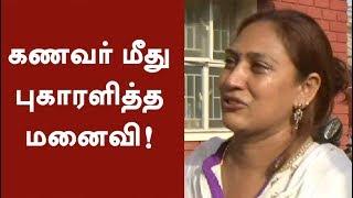 கணவர் மீது புகாரளித்த மனைவி! | Wife files a Police Complaint against husband | #Police #Complaint
