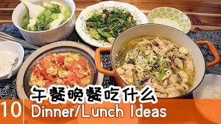 酸菜鱼 Sichuan Fish with pickled vegetables/What's for Dinner/Lunch (EZ COOKING)一家四口人吃什么#10 