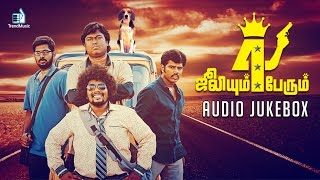 Julieum 4 Perum New Tamil Movie Audio Jukebox
