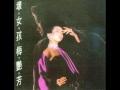 唤回快乐的我 (Fun Wui Fai Lok Dik Ngor)   Anita Mui Yim Fong (梅艷芳)