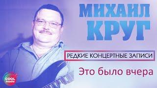 Клип Михайло Круг - Это было вчера