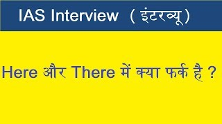 IAS Interview #24 | IAS Interview question answer | Upsc IAS Interview in Hindi | study Rojgar
