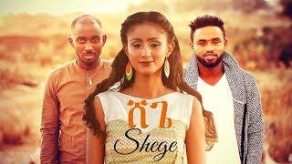 Micky Gonderegna ft. Yared Negu X Jordan And Bek Ge'ez -  Shege (Ethiopian Music)