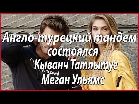 Кыванч Татлытуг в тандеме с Меган Ульямс #звезды турецкого кино