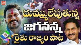 Jagan Songs | CM YS Jagan Rythu Rajyam Song | YSRCP Songs | YSR Farmers Song