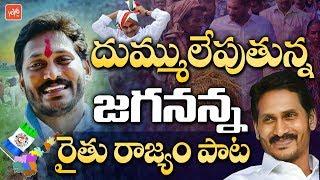 Jagan Songs | CM YS Jagan Rythu Rajyam Song | YSRCP Songs | YSR Farmers Song