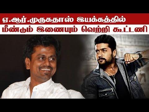 மீண்டும் இணையும் வெற்றி கூட்டணி | Suriya Latest | Ngk | Suriya 37 | Rajini | Teaser Song