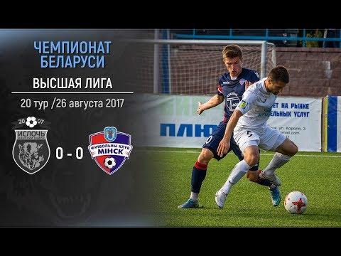 Ислочь 0:0 Минск. Видеообзор игры