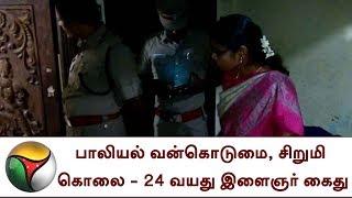காஞ்சிபுரம்: பாலியல் வன்கொடுமை, சிறுமி கொலை - 24 வயது இளைஞர் கைது