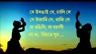 Bhupen Hazarika DE UDONGAI DE দে উদঙাই দে ঢালি দে Lakhyahira Das