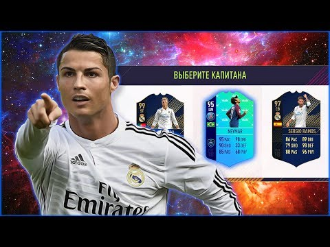САМЫЙ МОЩНЫЙ ФУТ ДРАФТ ФИФА 18 | FUT DRAFT FIFA 18