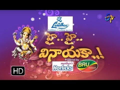 Hai Hai Vinayaka - Special Programme - 5th September 2016 – ETV  Telugu