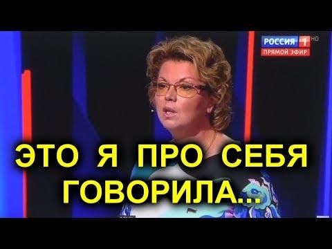 Депутат ответила за ЗОНУ КОМФОРТА из которой она предложила выходить россиянам