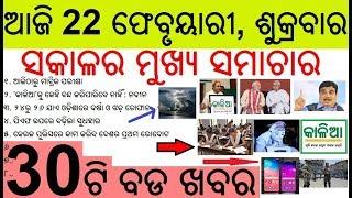 ଆଜି ୨୨ ଫେବୃୟାରୀ ଶୁକ୍ରବାର ସକାଳ ର ମୁଖ୍ୟ ଖବର | Today's Breaking News Odisha 22 February 2019