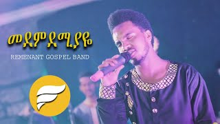 Remenant Gospel Band  New Amharic Cover Song 2018 (Official Video)