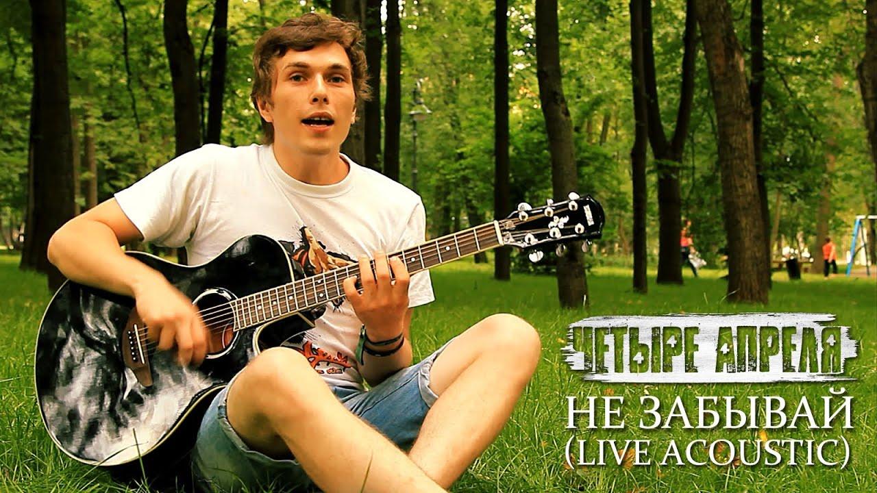 4 апреля - такими как есть (acoustic live)