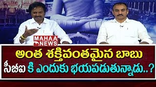 YCP Goutham Reddy Sensetional Comments on Chandrababu | CBI Issue | Prime Time Debate #1