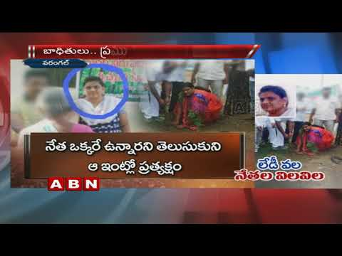 Khiladi Lady traps  Leaders and Officials in Warangal | Special Focus