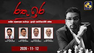 Rathu Ira 2020 - 11- 12