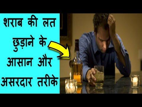 शराब पीने की लत से छुटकारा पाने के अचूक उपाय / Alcohol addiction treatment