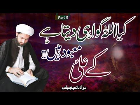 Kaya Allah Gawahi Dayta Hy Ky Ali (a.s) Ma'abood Hyn !! | Part 9 | Maulana Naeem Abbas | 4K