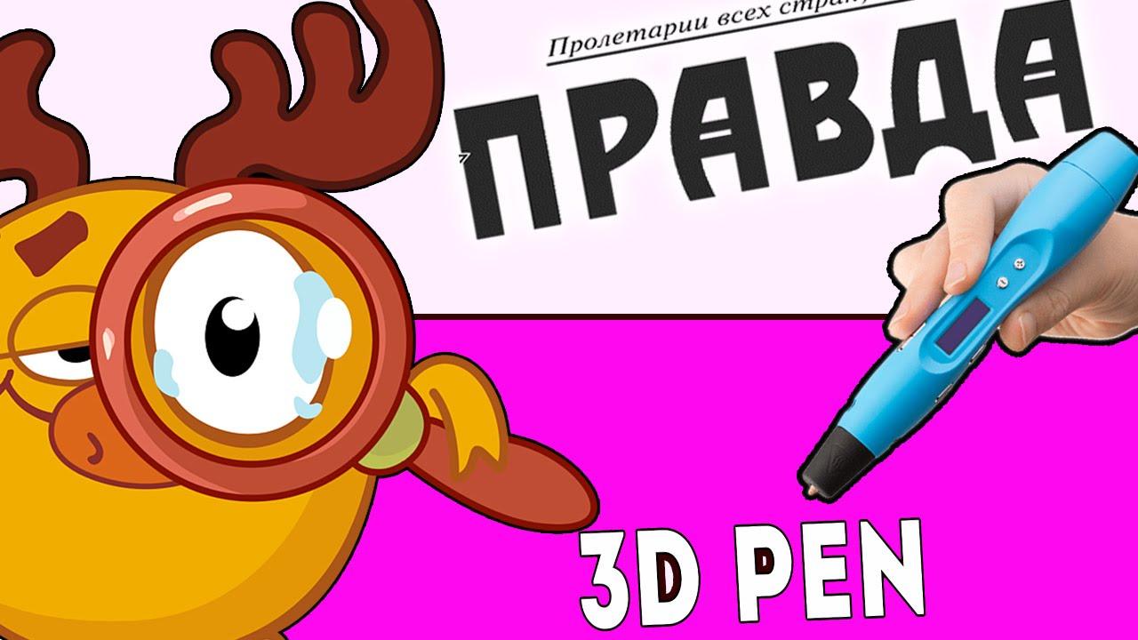 СМЕШАРИКИ 3D -ВСЯ ПРАВДА О ЛОСЯШе (3d ручка рисуем смешариков)