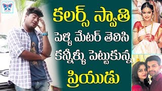 Colours Swathi Getting Married With A Pilot | Actress Swathi Reddy Marriage | Myra Media