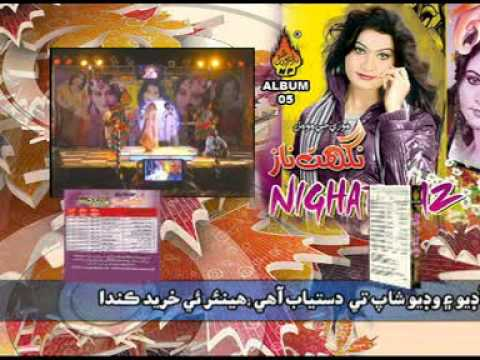 Nighat Naz Piyar Jee Kashash Albam 5n video