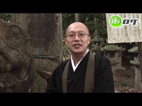 月照寺 - 地域情報動画サイト 街ログ