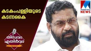 Kadakampally on Kochi Metro inauguration issue | Thiruva ethirva | Manorama News