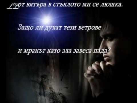 ДАМЯН ДАМЯНОВ - НЕИЗПРАТЕНО ПИСМО