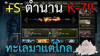 (15.6 MB) SF - นักเล่นแร่แปลธาตุในตำนาน! กับการ +S ปืนในตำนาน K-7 ติดไม่ติดดูเอา!! Mp3