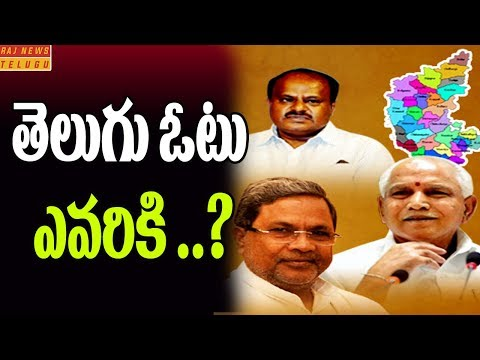 To Which Party Telugu Voters Support In Karnataka Elections? | Raj News