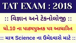 Tat exam 2018, tat science material, tat maths science ના ઉમેદવારો માટે, tat material, preparation