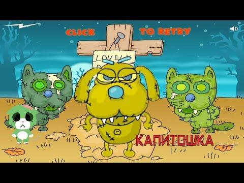 Мультик игра для детей коты Зомби ./Cartoon game for kids cats Zombies .