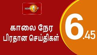 News 1st: Breakfast News Tamil   (16-09-2021)