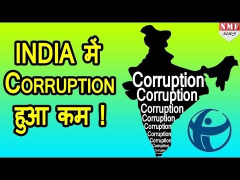Modi की मेहनत लायी रंग, India में China से कम corruption