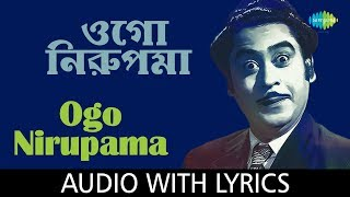 Ogo Nirupama with lyrics | Kishore Kumar | Anindita | Hemanta Mukherjee