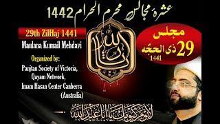 Ashra e Muharram 29th Zilhaj 1441 | Maulana Kumail Mehdavi