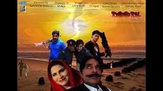 Doo Dil (22nd December 2018)Pakistani Urdu Movie