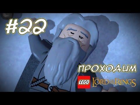 Отбеливание Гендальфа - LEGO Властелин Колец - #22