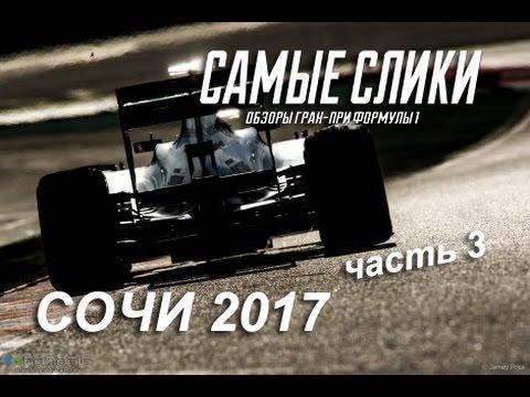 Формула 1 в Сочи Сликовый сериал 2017 - серия 3 - Прогулка по Питлейн