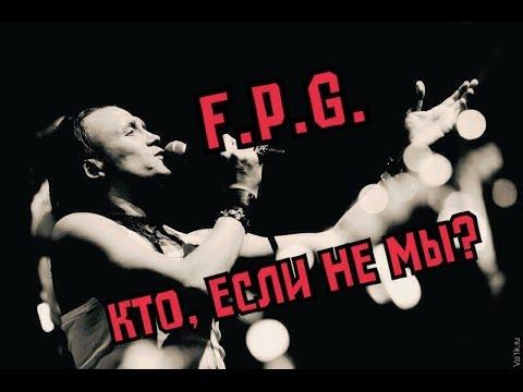 fpg-blyadskaya-muzika