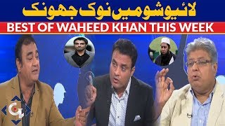Best of G Sports with Waheed Khan 6th January 2019   Live Show Fight   GTV News