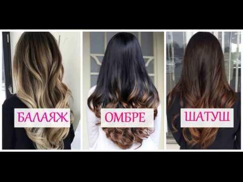 В какой цвет покрасить волосы!Омбре балаяж модное и очень красивое окрашивание волос