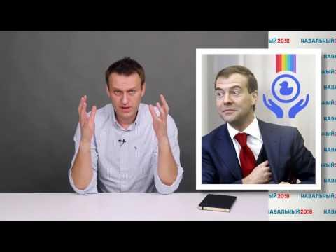 Навальный: а теперь плохая новость про Медведева