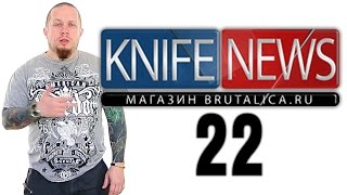 Knife News 22