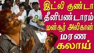 mansoor ali khan speech on EPS , OPS  10% reservation @ naam tamilar meeting tamil news live