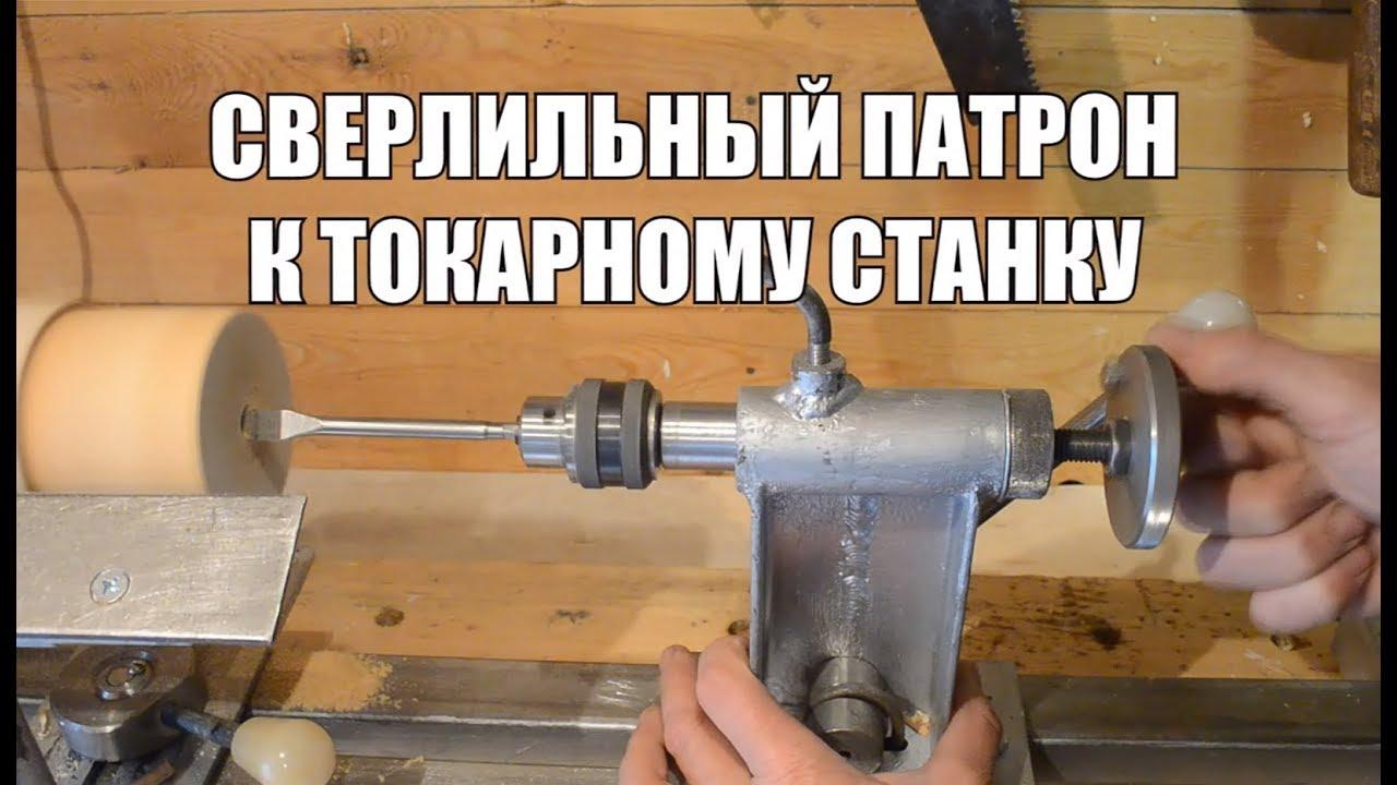 Патрон для токарного станка своими руками