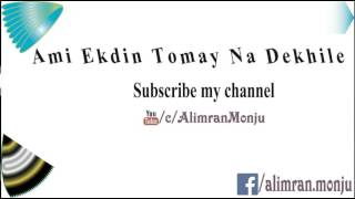 Ami Ekdin Tomay Na Dekhile [Bangla Karaoke With Lyrics]